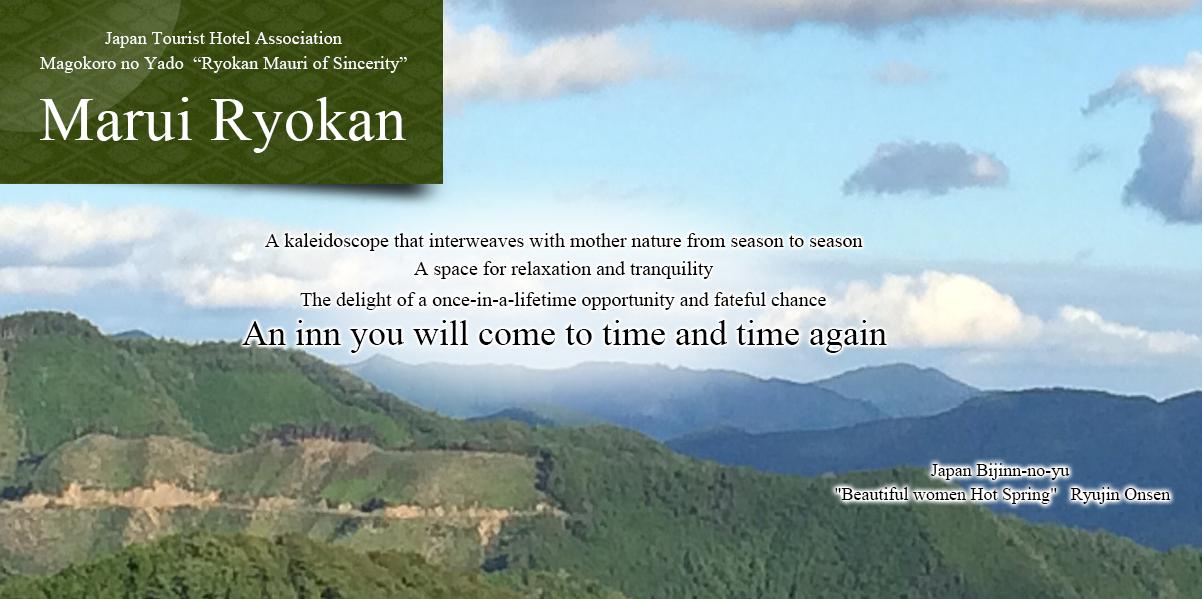 日本観光旅館まごころの宿 和歌山、高野山、龍神温泉の宿なら丸井旅館
