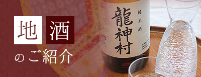 和歌山・高野山 地酒の紹介