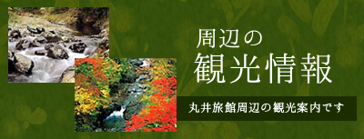 和歌山・高野山周辺の観光情報