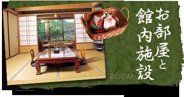 和歌山・高野山の宿 丸井旅館のお部屋と館内施設