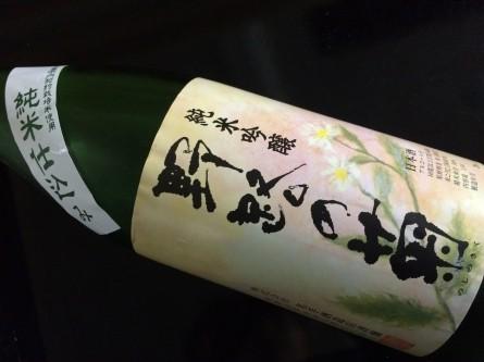 野路の菊(純米吟醸酒)