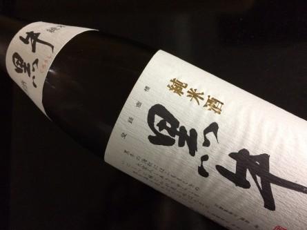 黒牛(純米酒)