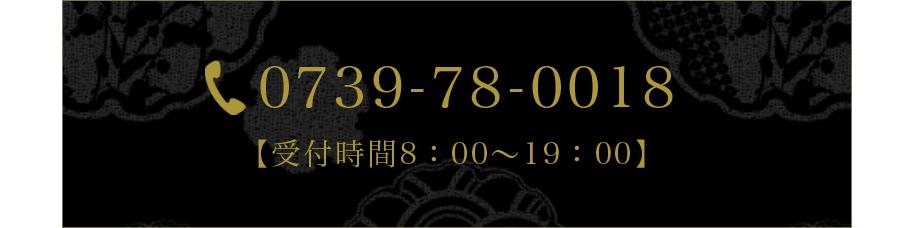 TEL 0739-78-0018