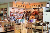 ふるさと産品売店
